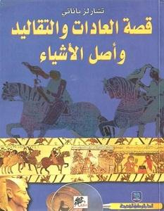 تحميل كتاب قصة العادات والتقاليد وأصل الأشياء pdf – تشارلز باناتي