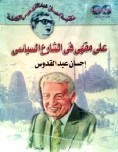 تحميل كتاب على مقهى فى الشارع السياسي pdf – إحسان عبد القدوس