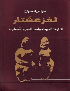 تحميل كتاب لغز عشتار