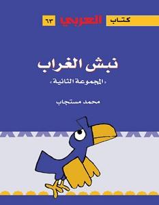 تحميل كتاب نبش الغراب 2 pdf – محمد مستجاب