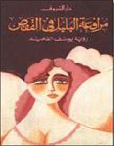 تحميل رواية مرافعة البلبل فى القفص pdf – يوسف القعيد