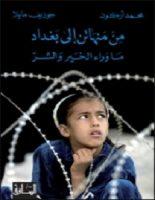 تحميل كتاب من منهاتن إلى بغداد pdf – جوزيف مايلا ومحمد أركون