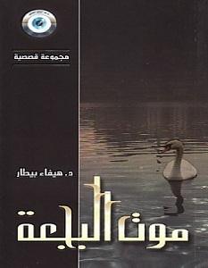 تحميل رواية موت البجعة pdf – هيفاء بيطار