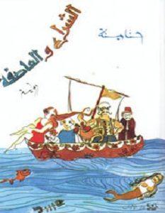 تحميل رواية الشراع والعاصفة pdf – حنا مينه