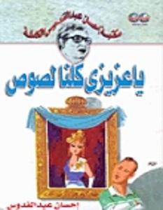 تحميل رواية يا عزيزي كلنا لصوص pdf – إحسان عبد القدوس
