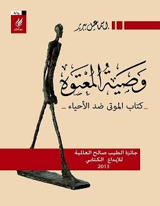 تحميل رواية وصية المعتوه - كتاب الموتى ضد الأحياء pdf – إسماعيل يبرير