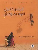 تحميل كتاب أصوت مراكش pdf – إلياس كانيتي