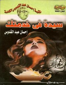 تحميل رواية سيدة في خدمتك pdf – إحسان عبد القدوس
