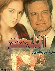 تحميل رواية اللحم pdf – علياء عبد الصبور