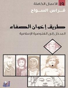 تحميل كتاب طريق إخوان الصفاء pdf – فراس السواح