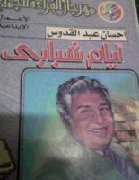 تحميل كتاب أيام شبابي pdf – إحسان عبد القدوس