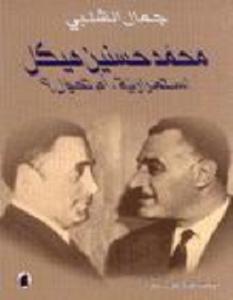 تحميل كتاب محمد حسنين هيكل: استمرارية أم تحول pdf – جمال الشلبي