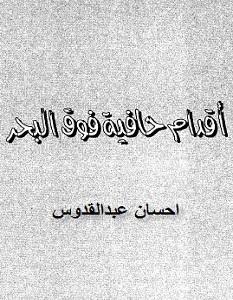 تحميل رواية أقدام حافية فوق البحر pdf – إحسان عبد القدوس