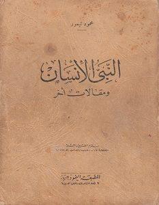 تحميل كتاب النبي الإنسان ومقالات أخر pdf – محمود تيمور