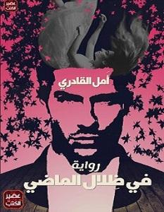 تحميل رواية في ظلال الماضي pdf – أمل القادري