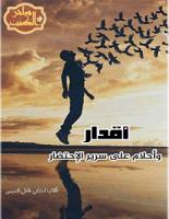 تحميل رواية أقدار وأحلام على سرير الاحتضار pdf – امتنان عادل التميمي