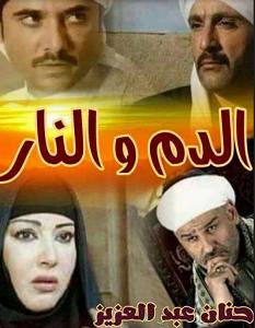 تحميل رواية الدم و النار pdf – حنان عبد العزيز