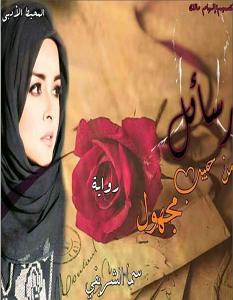تحميل رواية رسايل من حبيب مجهول pdf – سما الشريفي