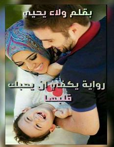 تحميل رواية يكفي أن يحبك قلبها pdf – ولاء يحيى