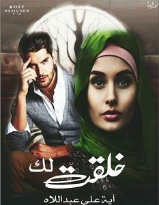 تحميل رواية خلقت لك pdf – أية علي عبد اللاه