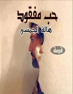 تحميل رواية حب مفقود pdf – هالة الجمسي