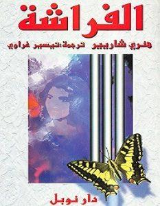 تحميل رواية الفراشة pdf – هنري شاريير