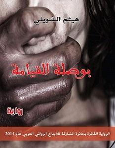 تحميل رواية بوصلة القيامة pdf – هيثم الشويلي