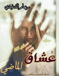 تحميل رواية عشاق الماضي الجزء الأول pdf – ريهام الدغيدي