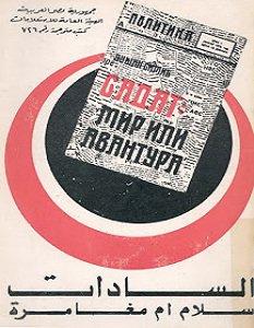 تحميل كتاب السادات سلام أم مغامرة pdf – دوشان سمتش