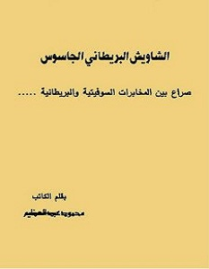 تحميل كتاب الشاويش البريطاني الجاسوس pdf – محمود عبد العظيم