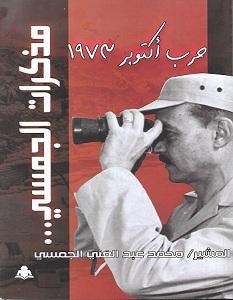 تحميل كتاب مذكرات الجمسي حرب أكتوبر 1973 pdf – محمد عبد الغني الجمسي