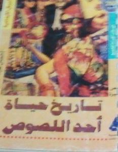تحميل رواية تاريخ حياة أحد اللصوص pdf – إحسان عبد القدوس
