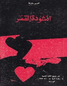 تحميل رواية أنشودة القمر pdf – العربي بنتركة