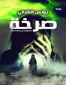 تحميل رواية صرخة pdf – يونس الشرقي