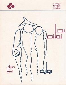 تحميل رواية بدر زمانه pdf – مبارك ربيع