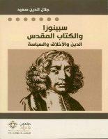 تحميل كتاب سبينوزا والكتاب المقدس pdf – جلال الدين سعيد
