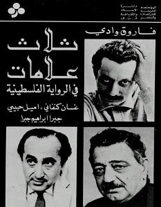 تحميل كتاب ثلاث علامات في الرواية الفلسطينية pdf – فاروق وادي