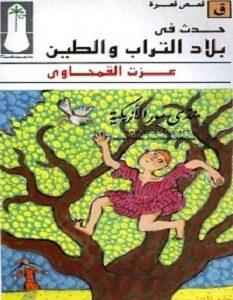 تحميل رواية حدث فى بلاد التراب والطين pdf – عزت القمحاوي