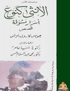 تحميل رواية الأنثى كنوع pdf – جويس كارول أوتس