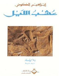 تحميل رواية عشب الليل pdf – إبراهيم الكوني