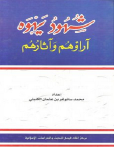 تحميل كتاب شهود يهوه آراؤهم وآثارهم pdf – محمد سانوغو بن عثمان الكنبلي