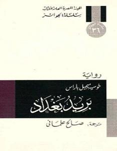 تحميل رواية بريد بغداد pdf – خوسيه ميجيل باراس