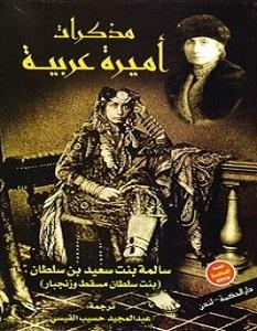تحميل رواية مذكرات أميرة عربية pdf – سالمة بنت سعيد بن سلطان