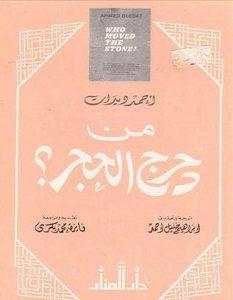 تحميل كتاب من دحرج الحجر pdf – أحمد ديدات
