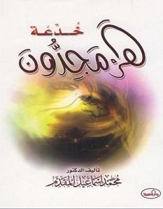تحميل كتاب خدعة هرمجدون pdf – محمد إسماعيل المقدم