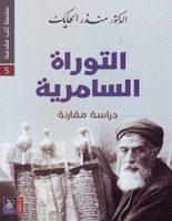 تحميل كتاب التوراة السامرية pdf – منذر الحايك