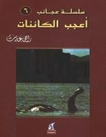 تحميل كتاب أعجب الكائنات pdf – راجي عنايت