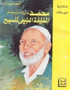 تحميل كتاب محمد الخليفة الطبيعي للمسيح pdf – أحمد ديدات
