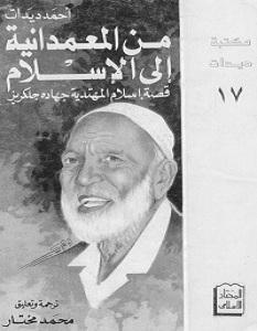 تحميل كتاب من المعمدانية إلى الإسلام pdf – أحمد ديدات