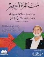 تحميل كتاب مناظرة العصر pdf – أحمد ديدات